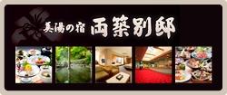 別府温泉の旅館・両築別邸